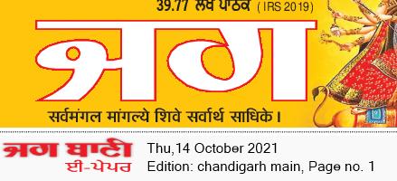 Chandigarh Main 10/14/2021 12:00:00 AM