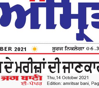 Amritsar Bani 10/14/2021 12:00:00 AM