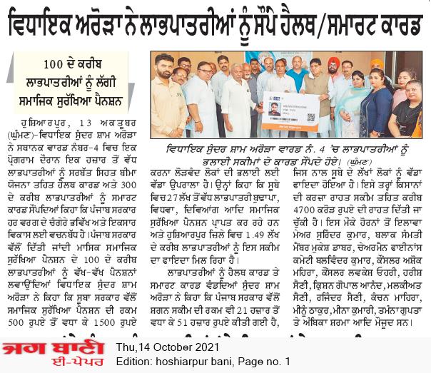 Hoshiarpur Bani 10/14/2021 12:00:00 AM