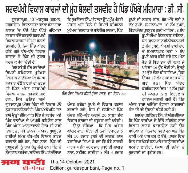 Gurdaspur Bani 10/14/2021 12:00:00 AM