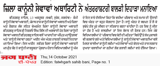 Fatehgarh Sahib Bani 10/14/2021 12:00:00 AM