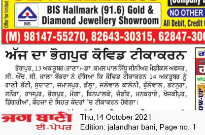 Jalandhar Bani 10/14/2021 12:00:00 AM