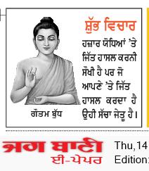 Ludhiana Main 10/14/2021 12:00:00 AM