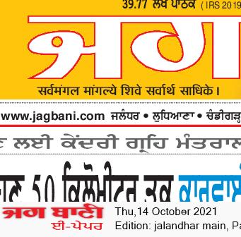 Jalandhar Main 10/14/2021 12:00:00 AM