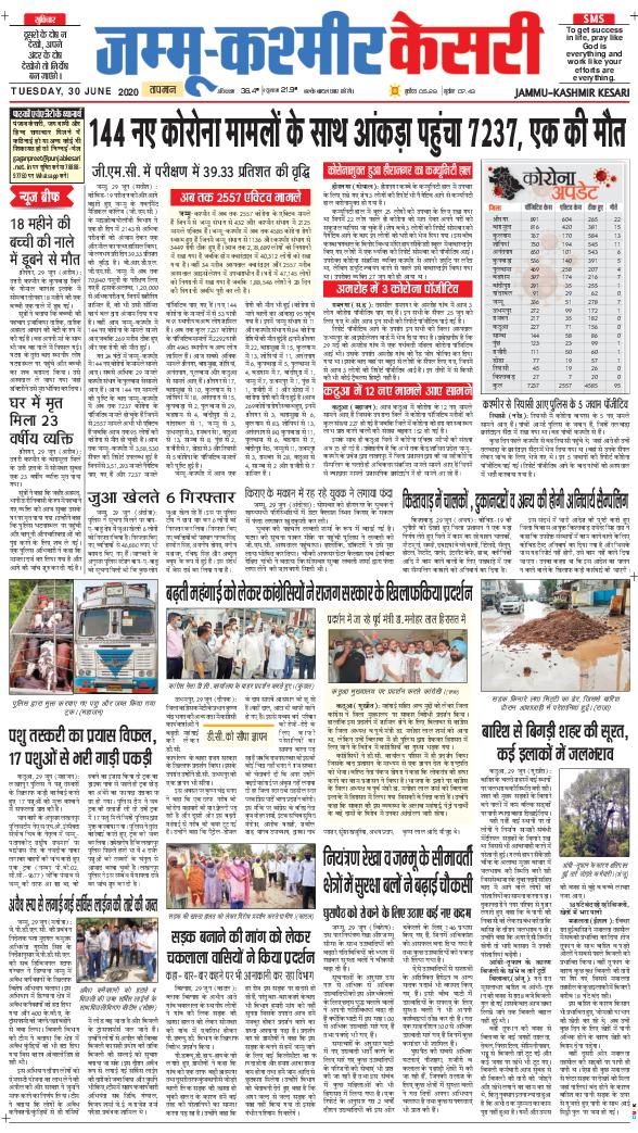 Jammu Kesari 2020-06-30