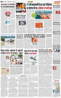 Uttar Pradesh Main 2020-06-30