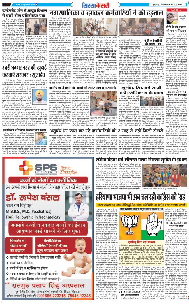 Haryana Sirsa Kesari 2020-06-30