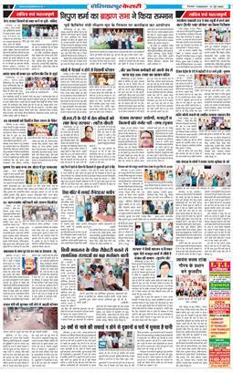 Hoshiarpur Kesari 2020-06-30