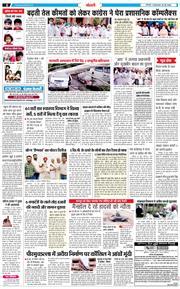 Chandigarh Kesari 2020-06-30