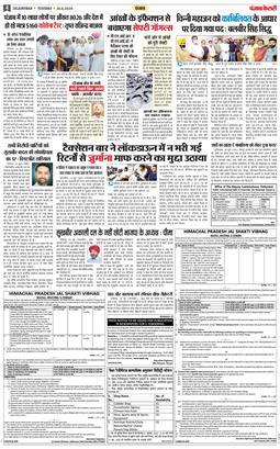 Main Jalandhar 2020-06-30
