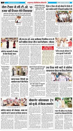 Shri Ganga Nagar 2020-06-30