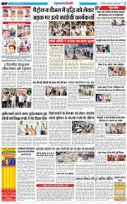 Yamuna Nagar Kesari 2020-06-30
