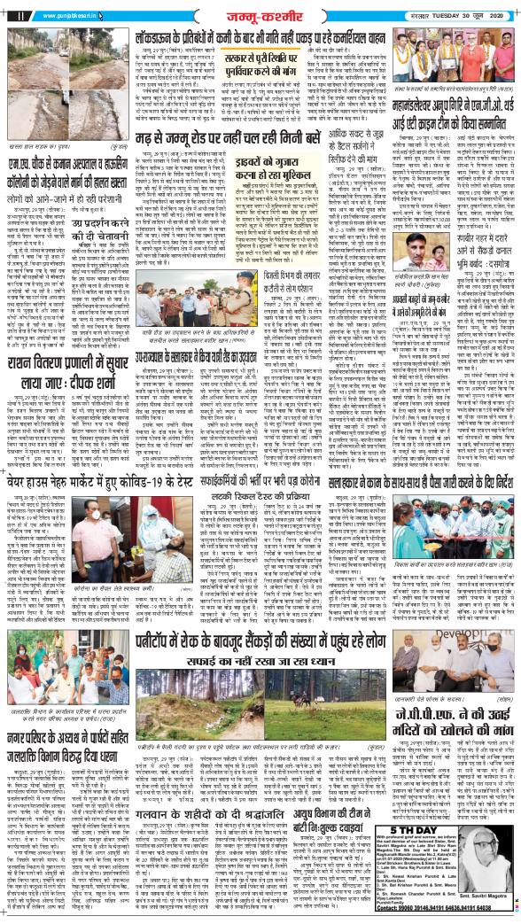 Kashmir Kesari 2020-06-30
