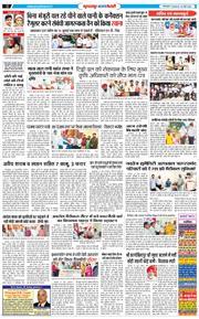 Gurdaspur Kesari 2020-06-30