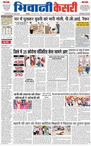 Bhiwani Kesari 2020-06-30