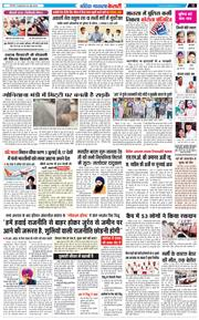 Bathinda Kesari 2020-06-30