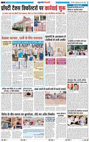 Gurgaon Kesari 2020-06-30