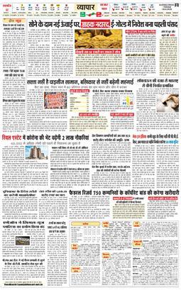 Rajasthan Main 2020-06-30