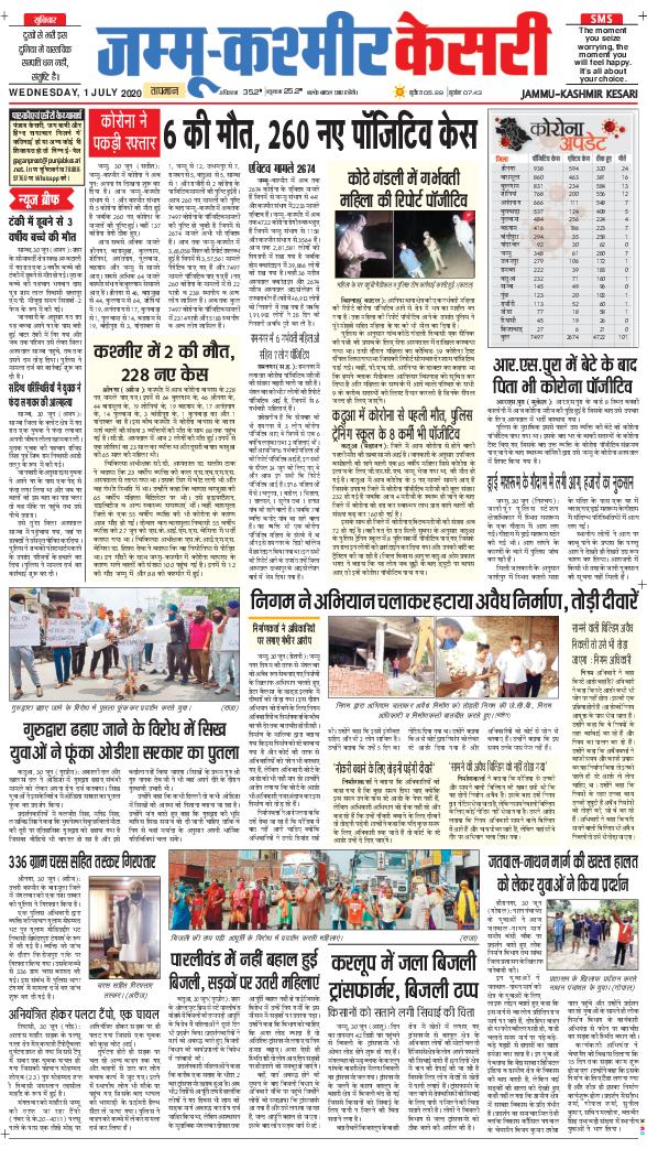 Jammu Kesari 2020-07-01