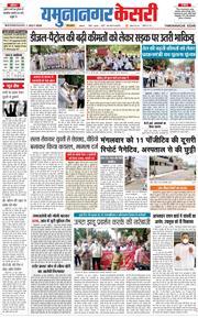 Yamuna Nagar Kesari 2020-07-01