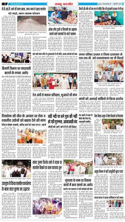 Kashmir Kesari 2020-07-01