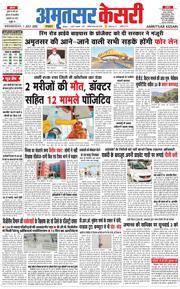 Amritsar Kesari 2020-07-01