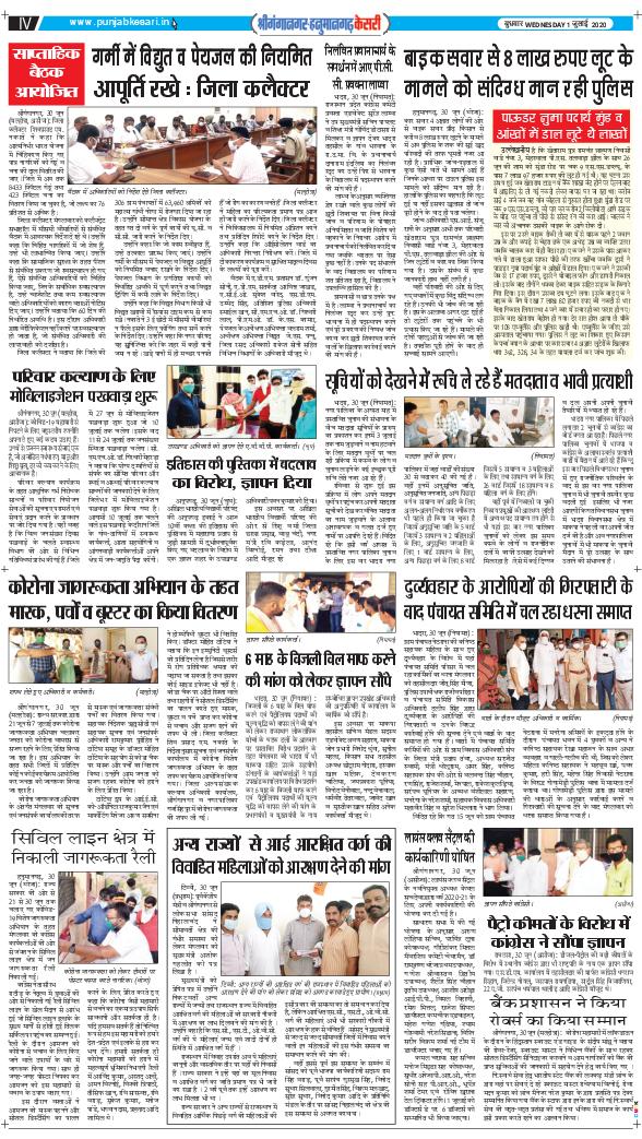 Shri Ganga Nagar 2020-07-01