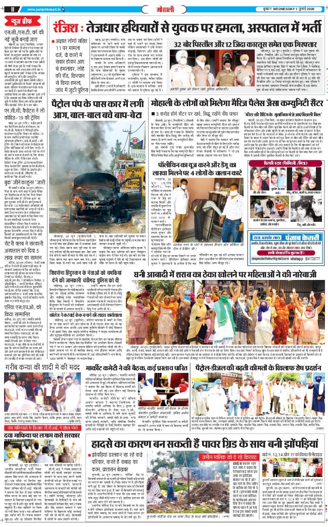 Chandigarh Kesari 2020-07-01
