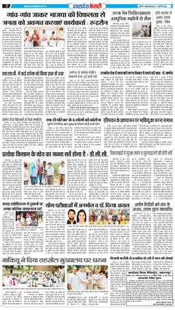 Uttar Pradesh Kesari 2020-07-01