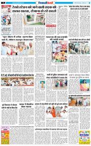 Bhiwani Kesari 2020-07-06