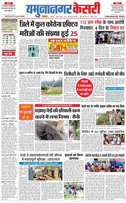 Yamuna Nagar Kesari 2020-07-06