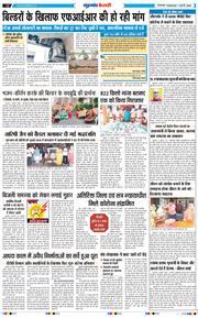 Gurgaon Kesari 2020-07-07