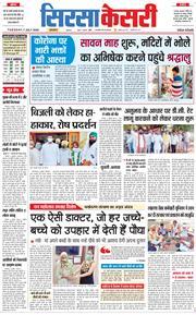 Haryana Sirsa Kesari 2020-07-07