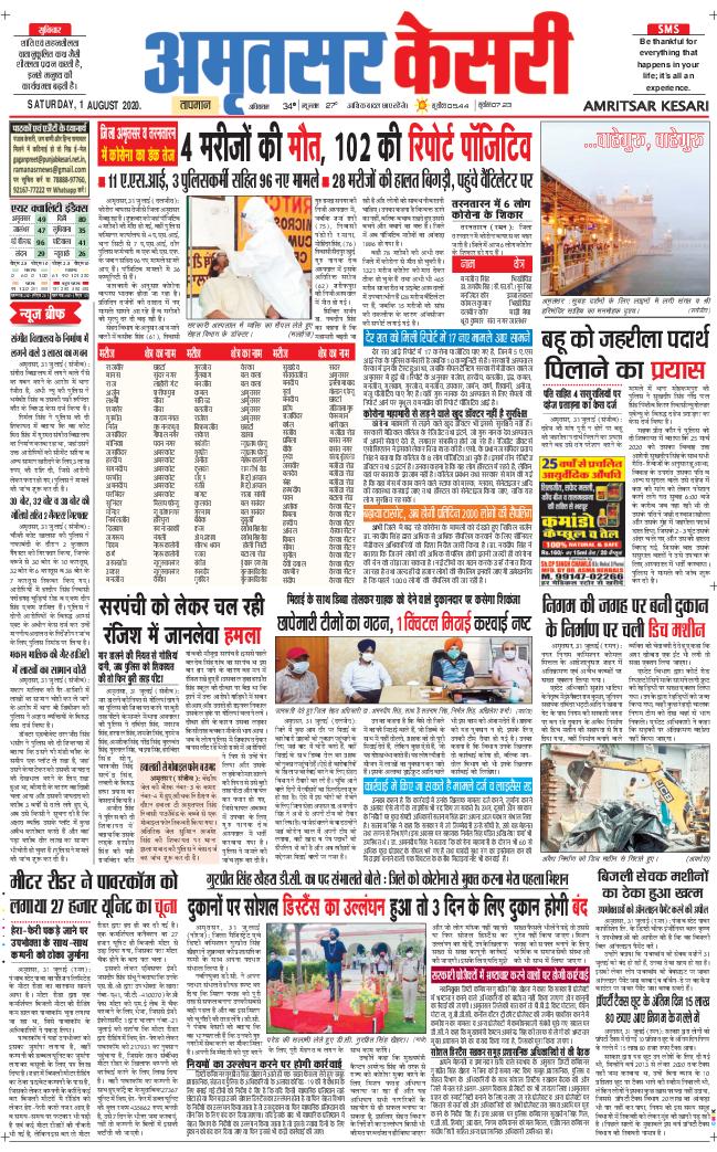 Amritsar Kesari 2020-08-01