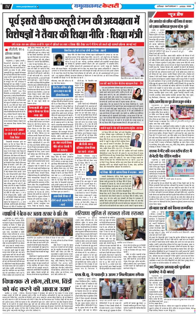 Yamuna Nagar Kesari 2020-08-01