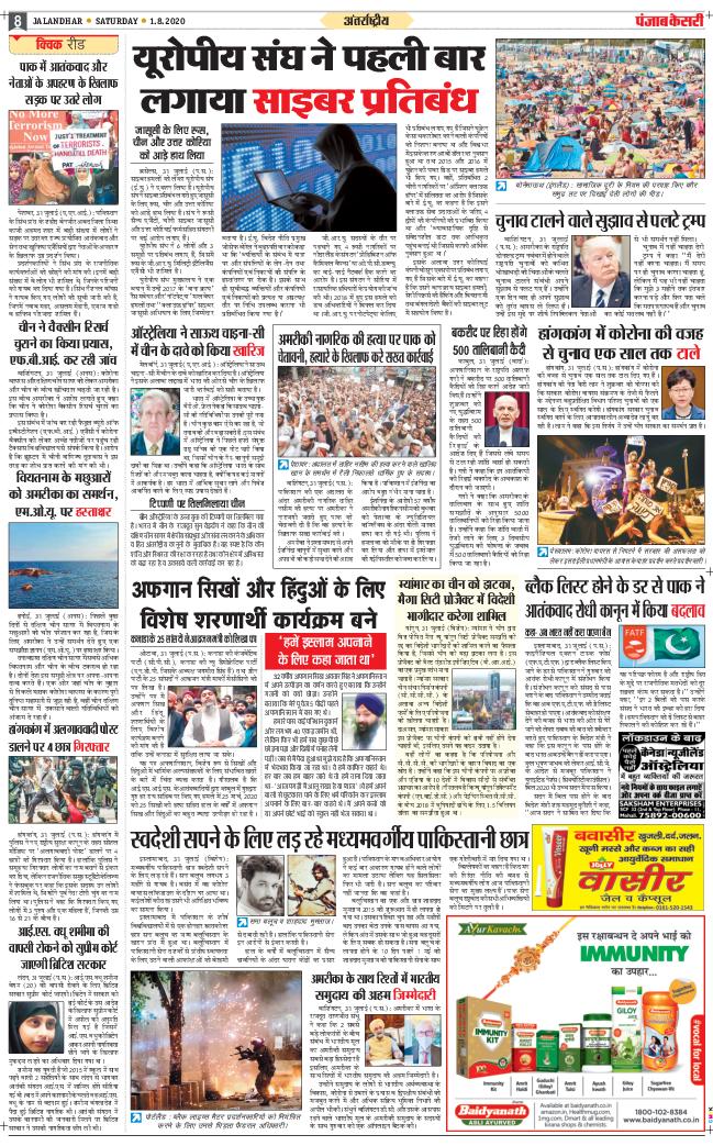 Rajasthan Main 2020-08-01