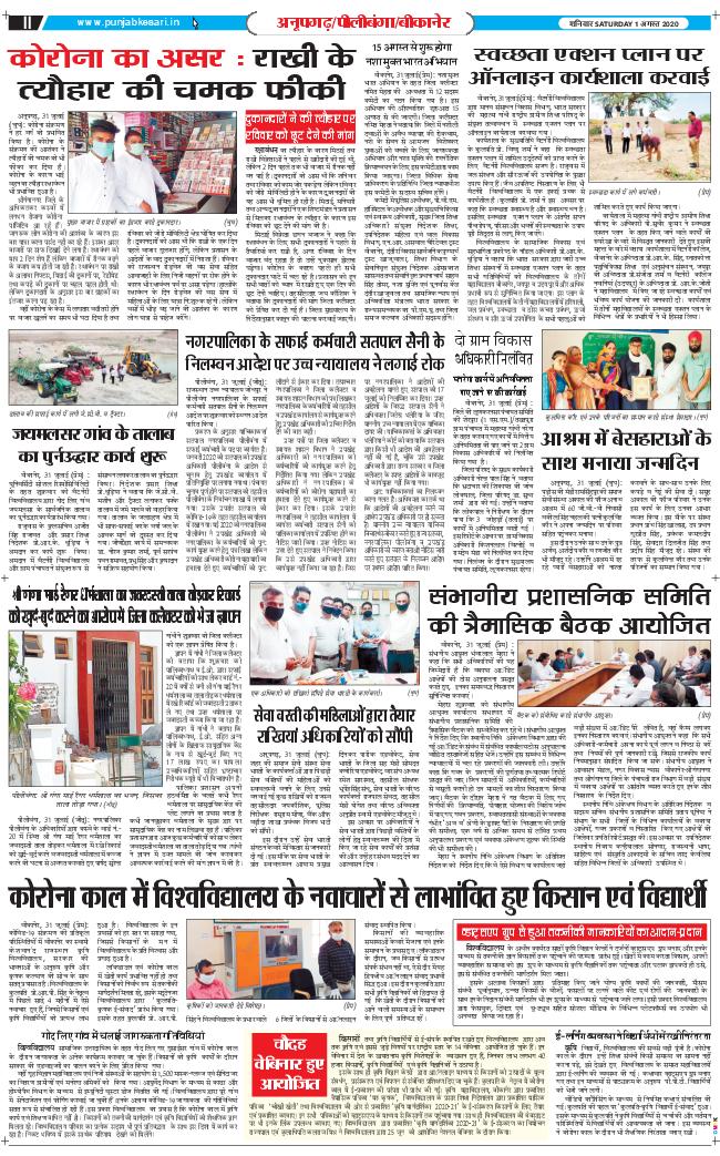 Shri Ganga Nagar 2020-08-01