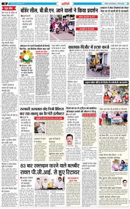 Chandigarh Kesari 2020-08-01