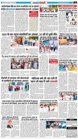 Uttar Pradesh Kesari 2020-08-01