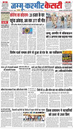 Kashmir Kesari 2020-08-01