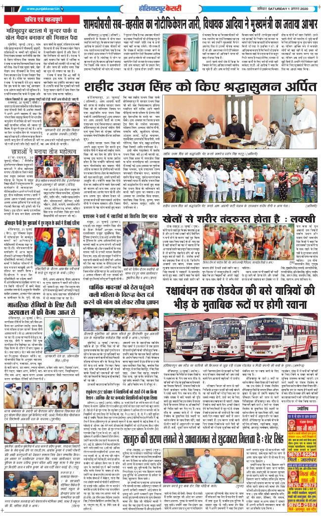 Hoshiarpur Kesari 2020-08-01