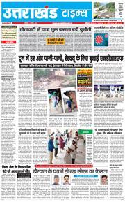 Uttarakhand Kesari 2020-08-01