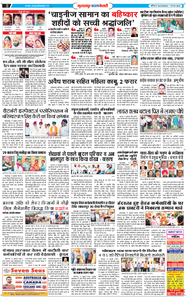 Gurdaspur Kesari 2020-08-01