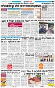 Gurgaon Kesari 2020-08-01