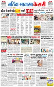 Bathinda Kesari 2020-08-01