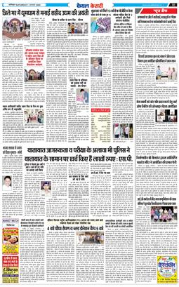 Kaithal Kesari 2020-08-01