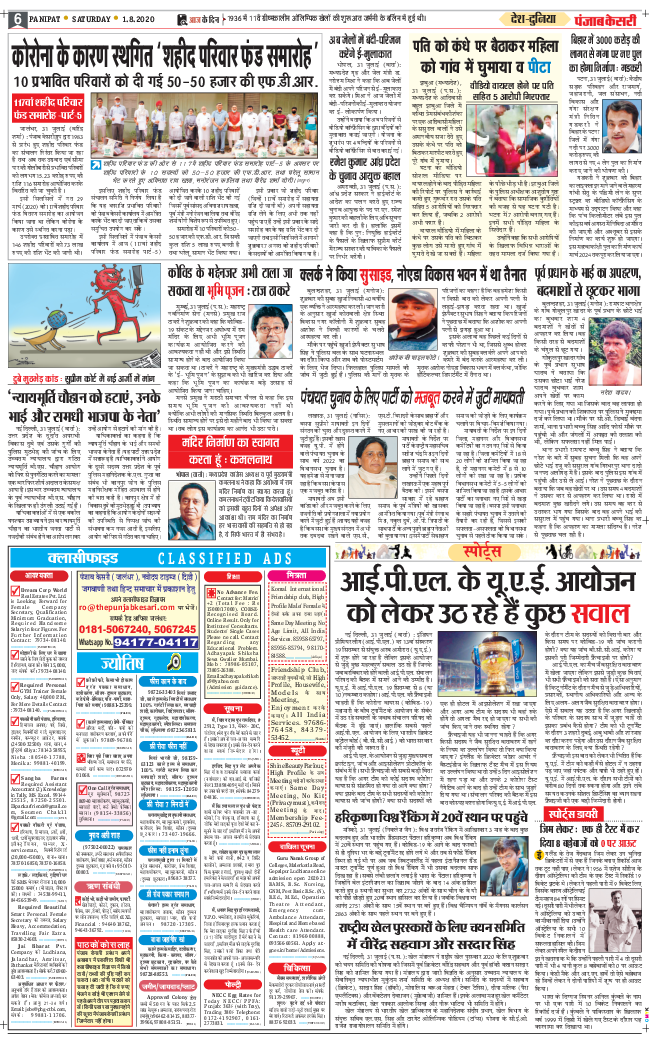 Uttar Pradesh Main 2020-08-01