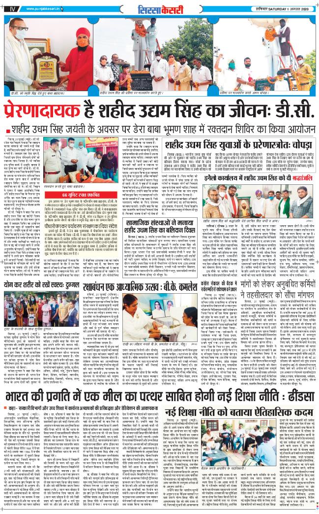 Haryana Sirsa Kesari 2020-08-01