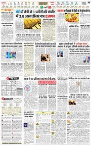 Main Ludhiana 2020-08-01
