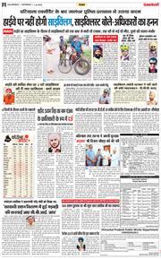 Main Jalandhar 2020-08-01
